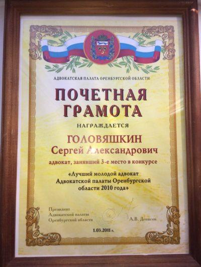 грамота лучший молодой адвокат Головяшкин С.А.
