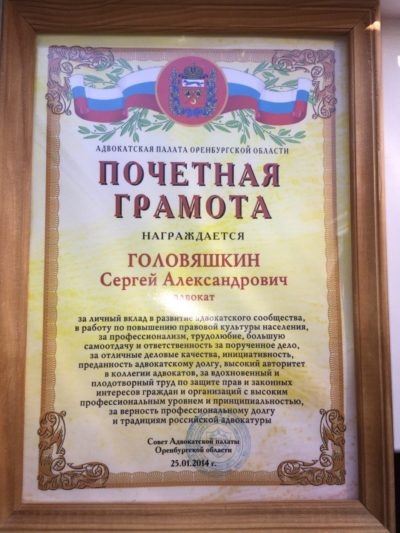 Почетная грамота адвокату Головяшкину С.А.
