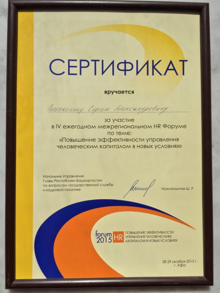 Сертификат адвокату Головяшкину С.А.