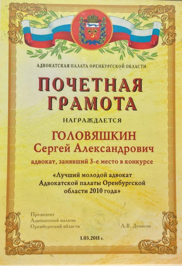 Почетная грамота адвоката Головяшкина