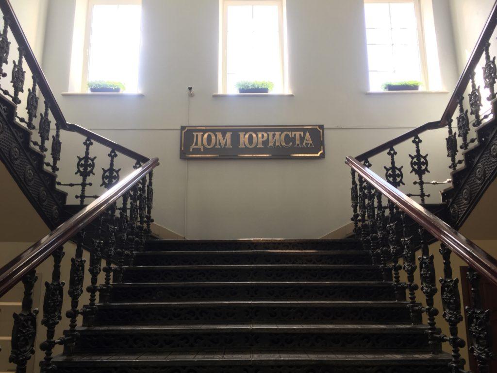 Юридическая консультация в Оренбурге