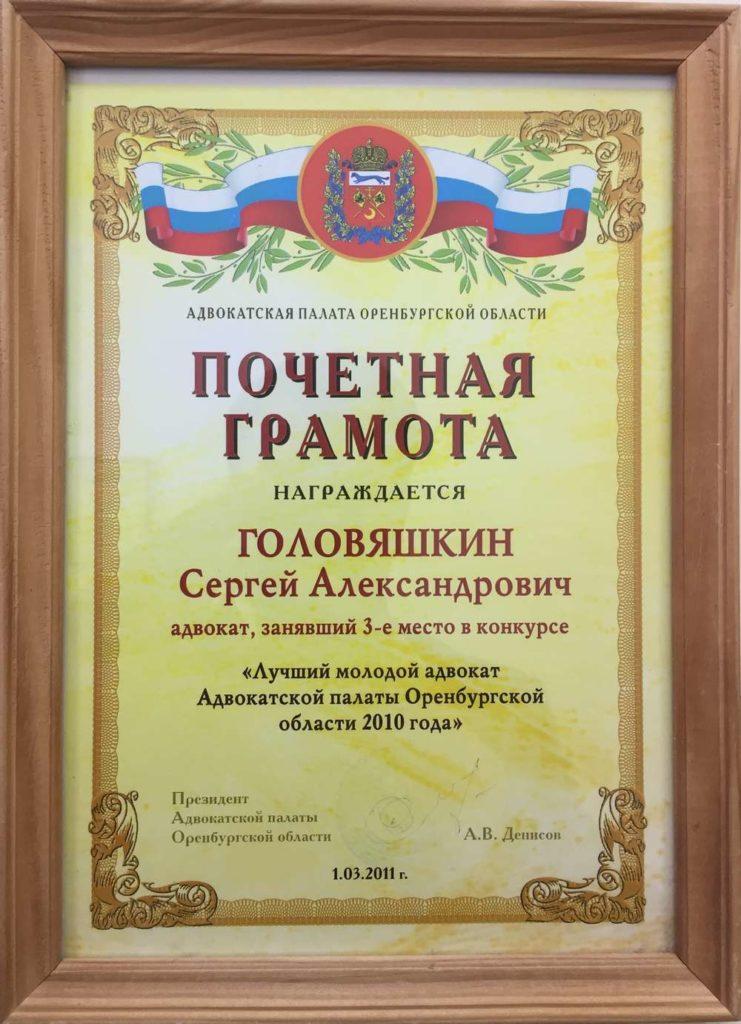 Почетная грамота адвокату Головяшкину Сергею Александровичу Лучший молодой адвокат