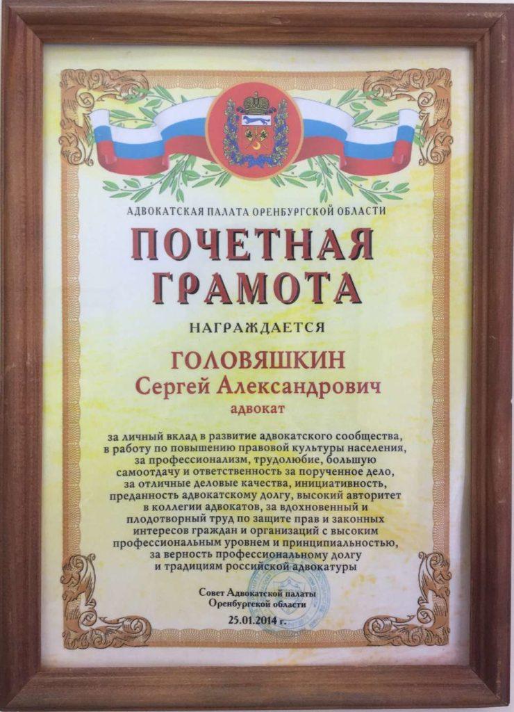 Почетная грамота адвокату Головяшкину Сергею Александровичу
