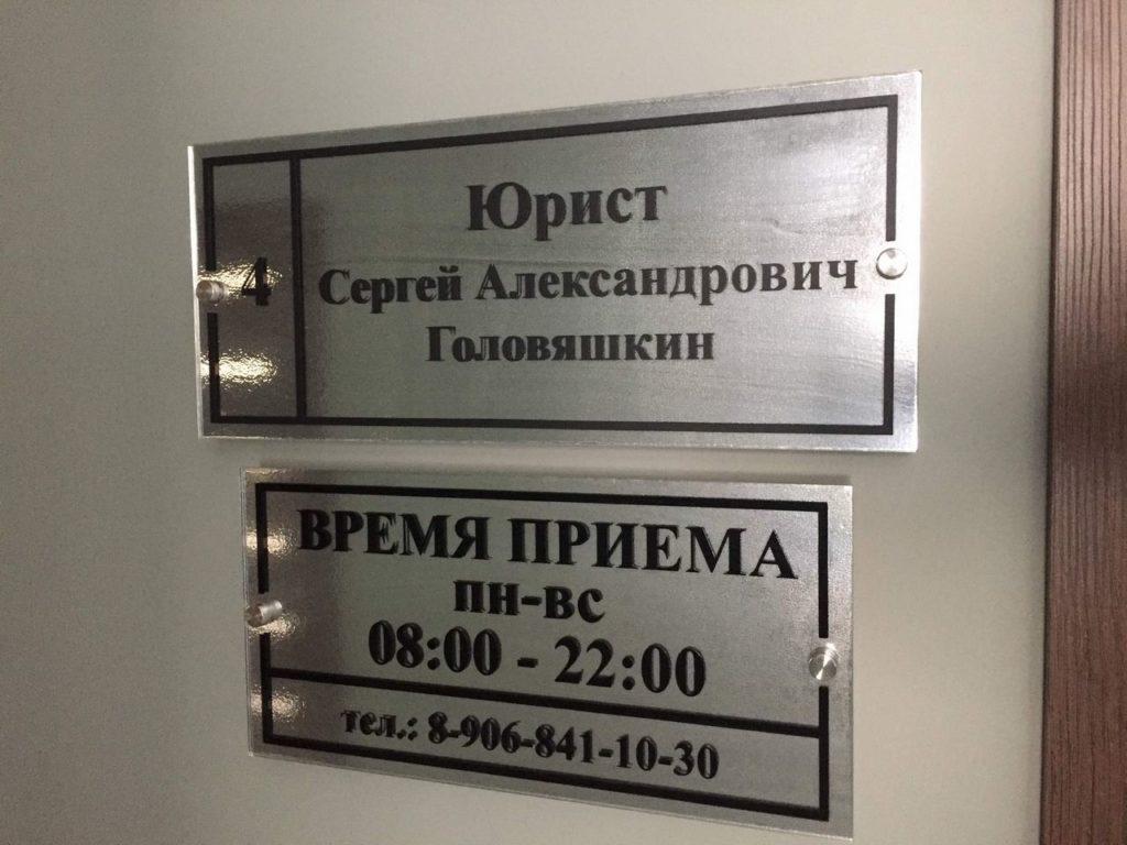 время приёма юриста Головяшкина