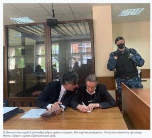 заседания Пресненском суде 3 сентября 2020 года по делу Ефремова