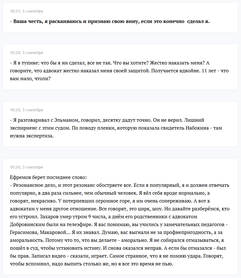 Речь Ефремова в суде