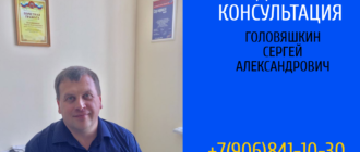 юридическая консультация в Оренбурге Головяшкина Сергея Александровича