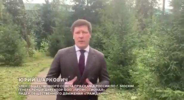 член Общественного совета при столичном управлении МВД Юрий Шаркович в своем видеообращении.