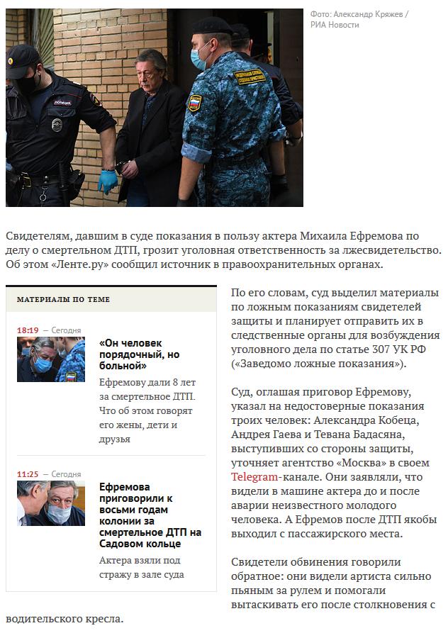Скрин шот Ефремов