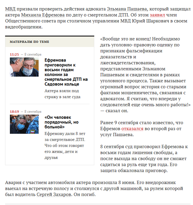 проверки по делу Ефремова лжесвидетели и адвокат Пашаев
