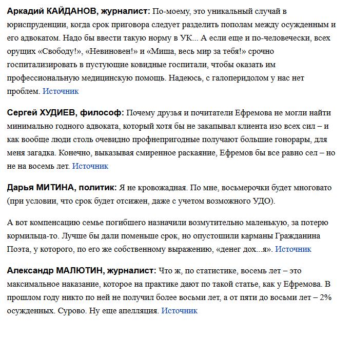 мнение общественности по делу Ефремова