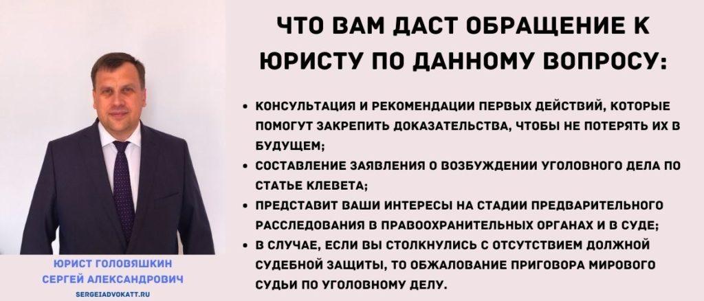 128 статьи УК РФ  клевета в СМИ распространение клеветы с использованием служебного статуса распространение ложных сведений о болезнях человека