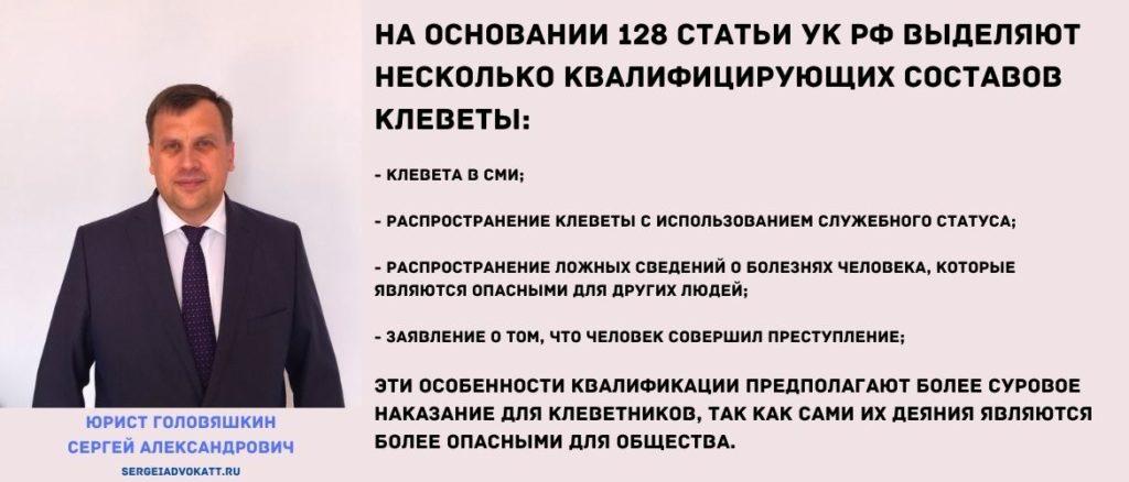 128 статьи УК РФ выделяют несколько квалифицирующих составов клеветы