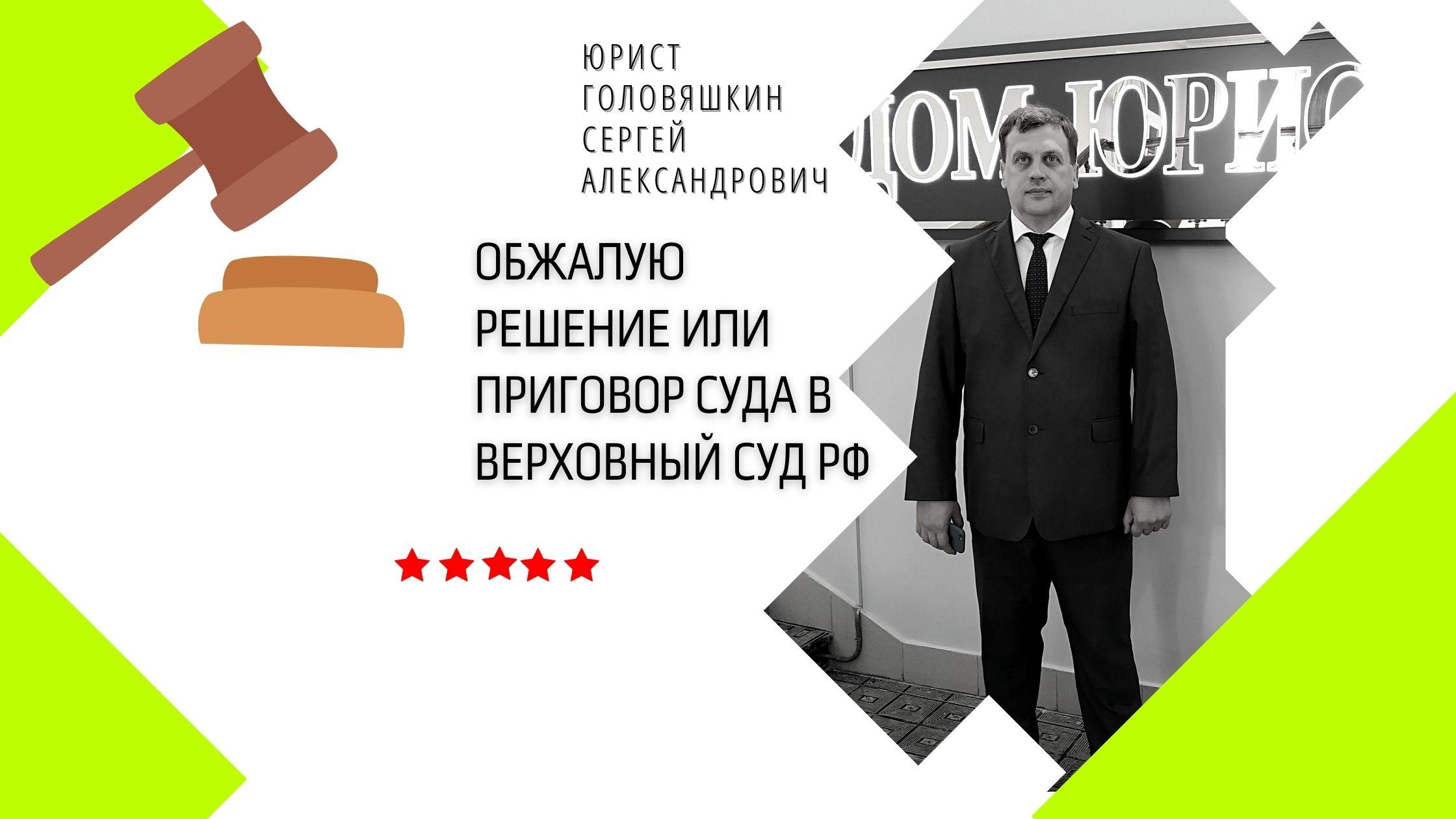 Обжалую решение или приговор суда в Верховный суд РФ