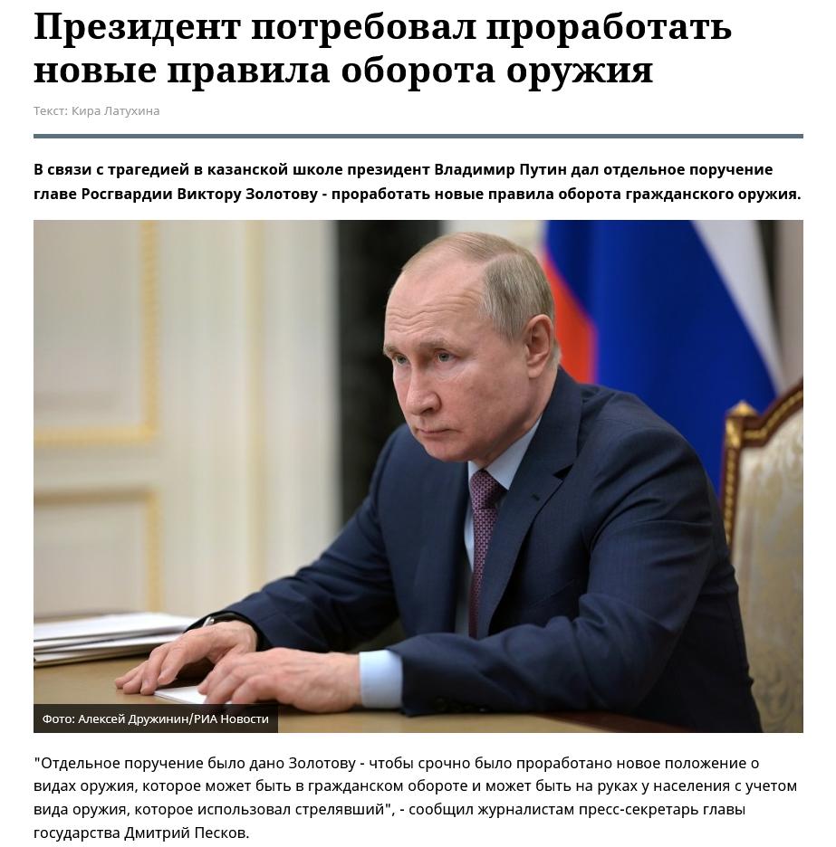 Президент Владимир Путин, после трагедии в Казани