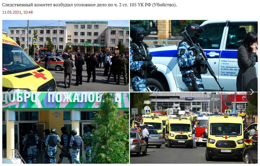 Что произошло в Казанской гимназии №175?